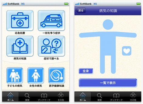 MTIが東北地方太平洋沖地震への支援!「家庭の医学」iPhone版を無償提供