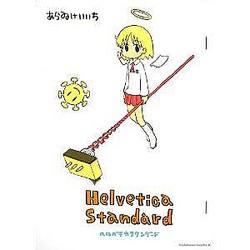 【コミック】「Helvetica Standard」