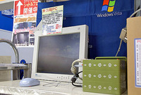弁当箱PCのコーナー