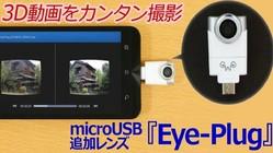 スマホで3D動画が撮影できる!取り付けてサクッと自分だけの3D映像が作れる