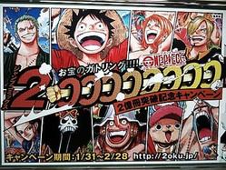 これでコンプリート?渋谷駅のワンピースコラボポスター