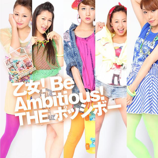 THE ポッシボー シングル「乙女! Be Ambitious!」通常盤 ジャケ写