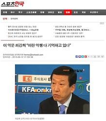 W杯最終予選:韓国監督「イランの悪行すべて覚えている!」