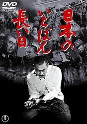 「日本のいちばん長い日 【東宝DVD名作セレクション】」(価格:2,500円+税)は東宝よりDVD発売中
