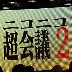 """ニコニコ""""町""""会議の詳細が明らかに、そして「ニコニコ超会議」の赤字は4億7千万円で来年も開催へ"""