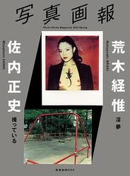 写真雑誌「写真画報」創刊 特集はアラーキーと佐内正史