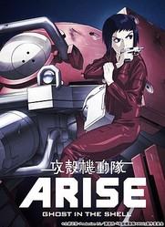 『攻殻機動隊ARISE』先行上映会が5/24に決定、黄瀬和哉総監督らゲストも