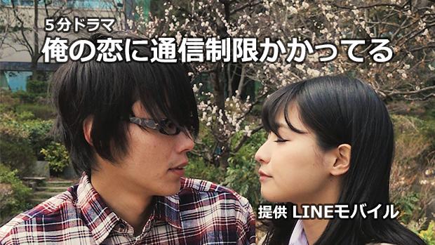 スマホ向け「タテ型ドラマ」をLINEが制作&配信スタート