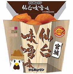 からあげクン仙台味噌味(210円)