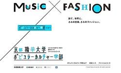 京都精華大学、ファッション&音楽学ぶ日本初の学部を新設