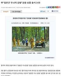 中国で「日本軍に扮し女性を拉致する」あきれた観光商品が登場、韓国で話題に