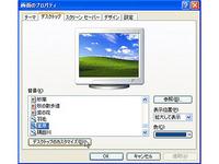 2.[画面のプロパティ]が表示されたら、[デスクトップ]タブを選択し、[デスクトップのカスタマイズ]ボタンをクリックする。
