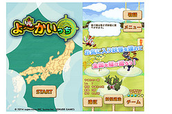 舞台は全国47都道府県! ご当地妖怪と対決するiPhoneゲーム