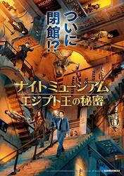 『ナイト ミュージアム/エジプト王の秘密』 (C)2014 Twentieth Century Fox Film Corporation