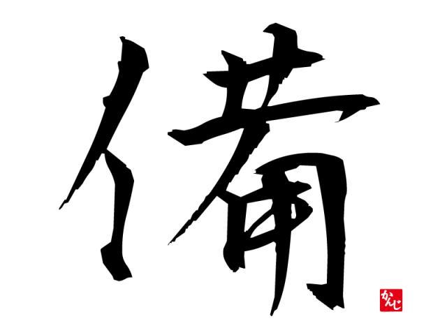 漢字トリビア】「備」の成り立ち物語 - ライブドアニュース