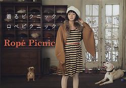 ジュン13年ぶりのテレビCMは「ロペピクニック」多部未華子が出演