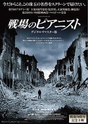 『戦場のピアニスト』(デジタル・リマスター版)ポスタービジュアル  - (C)2002 STUDIOCANAL HERITAGE FILMS STUDIO BABELSBERG RUN TEAM Ltd