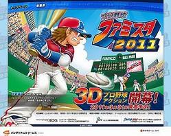 ニンテンドー3DS『プロ野球 ファミスタ2011』