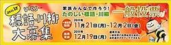 「2011秋 標語・川柳大募集」キャンペーン