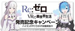 「Re:ゼロから始める異世界生活」コラボ第2弾!エミリアと2人きりのシーンをVRで体験