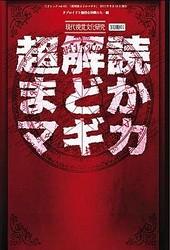 その魅力に迫る!現代視覚文化研究別冊01「超解読まどかマギカ」発売