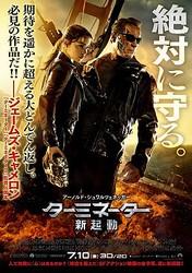 日本では7月10日に公開! - 映画『ターミネーター:新起動/ジェニシス』ポスタービジュアル  - (C) 2015 Paramount Pictures. All Rights Reserved.