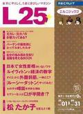 OL向けフリーマガジン『L25』(サンプル)