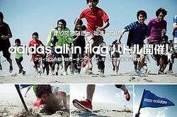 アディダス、400人のビーチフラッグ大会でギネスに挑戦