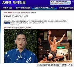 """""""69kgの力士""""光源治が話題、日本相撲協会の公式Twitterが紹介で。"""