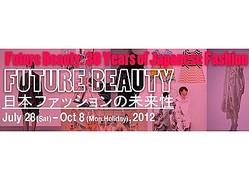 日本ファッションを総括した展覧会 東京都現代美術館で開催中
