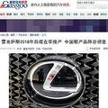 トヨタ自動車が高級ブランド「レクサス」の中国国内における生産を少なくとも2018年まで先送りする計画だと報じられたことについて、中国メディアの盖世汽車網は24日、「トヨタは中国企業にレクサスブランドの主導権を握られたくないと思っているのではないか」と論じた。(写真は盖世汽車網の24日付報道の画面キャプチャ)