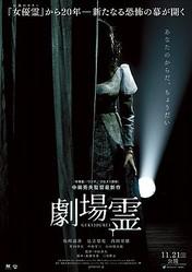 映画『劇場霊』ティザーポスター。見ると呪われそうです…  - (C)2015『劇場霊』製作委員会