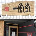 IPPUDO TAO TOKYO