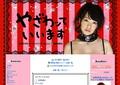 谷澤恵里香ブログ「やざわっていいます」