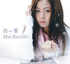 「白い雪」<br>2006年12月20日発売<br>1,050円 (税抜) / GZCA-7083