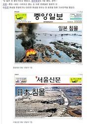 中央日報(写真上)とソウル新聞が新聞一面で「日本沈没」と報道。ネットで非難殺到。