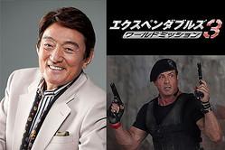 ささきいさお(シルベスター・スタローン役) (C)EX3 Productions, Inc. All Rights Reserved.