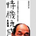 auの「三太郎CM」に加わった笹野高史 ファンキーな素顔とは