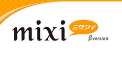 mixiにβversionの表記が