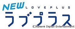 KONAMI、3DS『NEWラブプラス』のダウンロード版を本日より配信開始