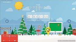 Google独自サイトでサンタ追跡 クリスマスイブにスタート