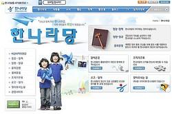 韓国与党が党名を公募するも遊び半分の名前ばかりで使えず、「不正腐敗党」「ブドウ党」など
