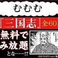 横山光輝「三国志」全60巻が無料読み放題