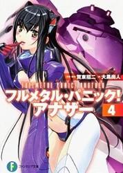 文庫「フルメタル・パニック!アナザー」第4巻発売