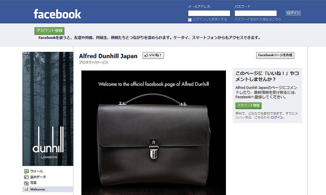ダンヒルがfacebook日本公式ページ『AlfredDunhillJapan』を正式オープン!