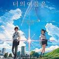 「君の名は。」が韓国で観客数300万人を突破 歴代日本映画の興行1位に