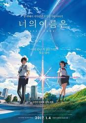 「君の名は。」歴代の日本映画興行1位に…観客動員数は300万人を突破!