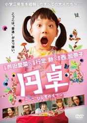 『円卓 こっこ、ひと夏のイマジン』DVD(C)2014「円卓」製作委員会