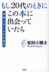 """哲学者による""""読書案内"""""""
