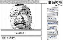漫画『ブラよろ』作者の10円漫画ネット販売「1月売上50万円」